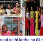 Gb road delhi kotha no 64 rate list 2020